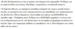 ΔΟΛ ΚΑΜΜΕΝΟΣ ΠΑΝΔΩΡΑ