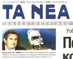 ΔΟΛ ΚΑΜΜΕΝΟΣ ΠΑΝΙΚΟΣ