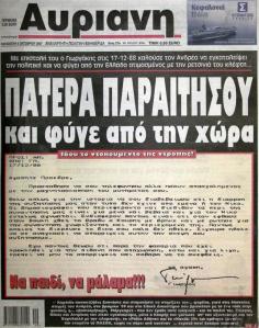 ΕΠΙΣΤΟΛΗ ΓΙΩΡΓΟΥ ΠΑΠΑΝΔΡΕΟΥ