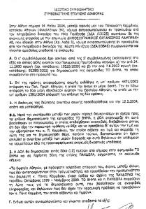 ΚΑΜΜΕΝΟΣ ΔΟΛ 1
