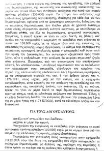 ΚΑΜΜΕΝΟΣ ΔΟΛ 3