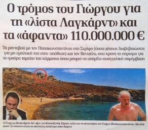 ΠΑΠΑΚΩΝΣΤΑΝΤΙΝΟΥ ΠΑΠΑΝΔΡΕΟΥ ΣΕΡΙΦΟΣ