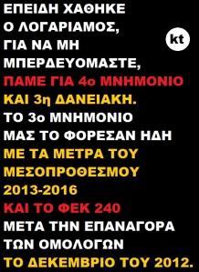 ΜΝΗΜΟΝΙΟ 4