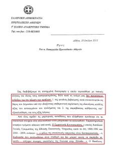 ΣΚΑΝΔΑΛΟ ΕΛΣΤΑΤ ΑΝΑΚΡΙΤΡΙΑ