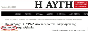 ΣΥΡΙΖΑ ΠΡΕΜΕΤΗ