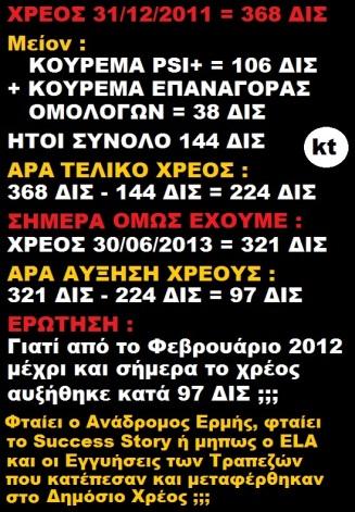 http://olympiada.files.wordpress.com/2013/08/cf87cf81ceb5cebfcf83.jpg?w=327&h=465&h=471