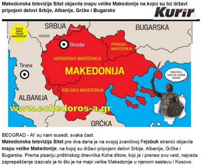 http://olympiada.files.wordpress.com/2013/09/17fbc-fake-map-fyrom.jpg
