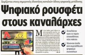 ΚΑΝΑΛΑΡΧΕΣ ΕΦΣΥΝ