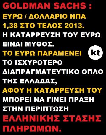 ΜΥΘΟΣ ΚΑΤΑΡΡΕΥΣΗΣ ΕΥΡΩ