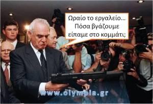 τσοχατζοπουλος οπλο