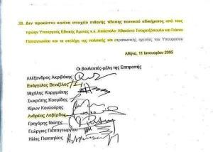 tsoxatzopoulos_athootiko_porisma_ypografes_2005_January