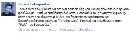 Τα αυτονόητα είπε ο Πέτρος Τατσόπουλος στην παράσταση που δίνει εδώ και κάποιες ώρες στο τσίρκο της διαπλοκής. Είναι απόλυτα λογικό ότι δεν θα μπορούσε ποτέ ένας επιβήτορας που γλεντά την μισή Αθήνα, στην ταπεινή αγκαλιά των Ανεξάρτητων Ελλήνων.