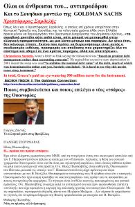 ΒΕΝΙΖΕΛΟΣ Goldman - Σαρδελής_PP