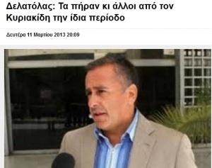 ΔΕΛΑΤΟΛΑΣ ΚΥΡΙΑΚΙΔΗΣ