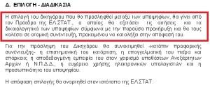 ΕΛΣΤΑΤ ΔΙΚΗΓΟΡΟΣ ΓΕΩΡΓΙΟΥ