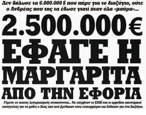 ΜΑΡΓΑΡΙΤΑ ΣΔΟΕ