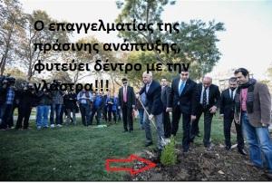 ΠΑΠΑΝΔΡΕΟΥ ΓΛΑΣΤΡΑ 2