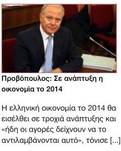 ΠΡΟΒΟΠΟΥΛΟΣ ΠΡΟΒΛΕΨΗ 2014
