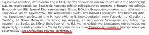 ΡΟΝΤΟΣ ΛΑΜΠΡΙΝΙΔΗΣ