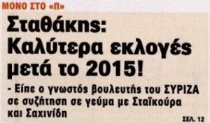 """ΣΤΑΘΑΚΗΣ ΣΥΡΙΖΑ Η αποκάλυψη είναι από το """"Παρόν"""" και προκαλεί τεράστια ερωτηματικά για το τι γίνεται στον ΣΥΡΙΖΑ. Όπως ερωτηματικά προκαλεί η μη αντίδραση στις ...κυβερνητικές δηλώσεις Τατσόπουλου που παραμένει ακόμα καμαρωτός στην ΚΟ! Εάν λοιπόν ο Σταθάκης δεν διαψεύσει το ρεπορτάζ και παραμείνει στον ΣΥΡΙΖΑ, τότε ο Τσίπρας καλύτερα να"""