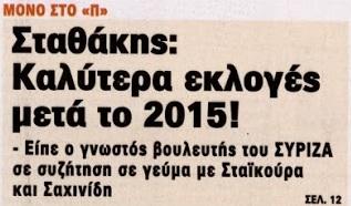 ΣΤΑΘΑΚΗΣ ΣΥΡΙΖΑ