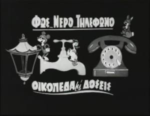 fos-nero-tilefono-oikopeda-me-doseis