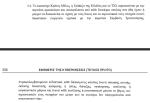 paraithsh asylias fek18a pdf 2013 11 24 00 15 21