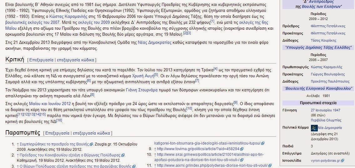 Γνωριμίες εγκυκλοπαίδεια wikipedia