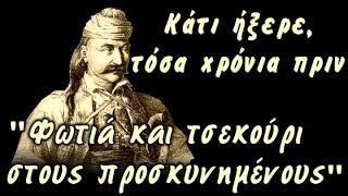 ΦΩΤΙΑ ΚΑΙ ΤΣΕΚΟΥΡΙ