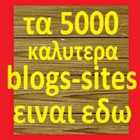blogs-sites.gr 200x200