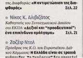ΑΛΙΒΙΖΑΤΟΣ ΚΑΘΗΜΕΡΙΝΗ