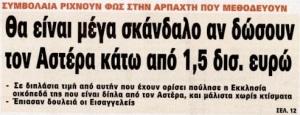 ΑΣΤΕΡΑΣ ΣΚΑΝΔΑΛΟ ΕΙΣΑΓΓΕΛΕΙΣ