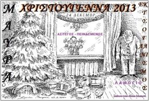 ,    Μαύρα Χριστούγεννα το 2013 για τους Έλληνες ..τα κατάφεραν τα τσογλάνια!