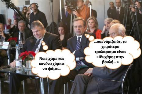 ΣΑΜΑΡΑΣ ΒΕΝΙΖΕΛΟΣ ΤΡΟΛ