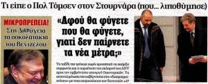 ΤΡΟΙΚΑ ΣΤΟΥΡΝΑΡΑΣ ΔΗΜΟΚΡΑΤΙΑ
