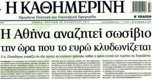SWAP NOMURA ΠΑΠΑΔΗΜΟΣ