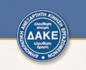 DAKE-300x243.jpg