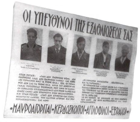 αφισα κατοχη εβραιοι μαυραγοριτες