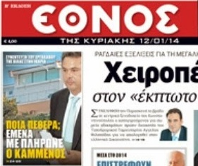Εθνος αλβανος μπετατζης