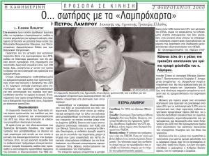 ΛΑΜΠΡΟΥ-ΠΕΤΡΟΣ-ΑΤΕ