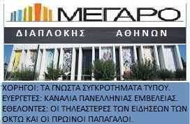 ΜΕΓΑΡΟ ΔΙΑΠΛΟΚΗΣ
