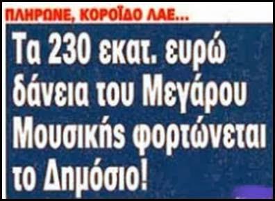 ΜΕΓΑΡΟ ΜΟΥΣΙΚΗΣ