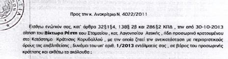 ΟΙΚΟΝΟΜΕΑΣ ΔΑΝΕΙΟ ΡΕΣΤΗΣ