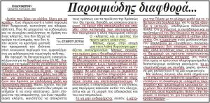 ,              Παροιμιώδης διαφθορά ....εν έτει 1998, επί Σημίτη!