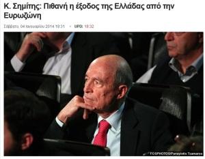 σημιτης ευρωζωνη