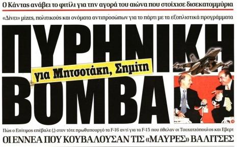 σημιτης μητσοτακης δημοκρατια