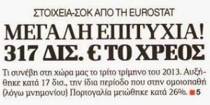 ΧΡΕΟΣ 2014 317 ΔΙΣ