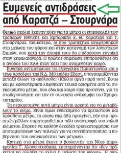 ΧΡΗΜΑΤΙΣΤΗΡΙΟ ΠΑΠΑΝΤΩΝΙΟΥ ΣΤΟΥΡΝΑΡΑΣ