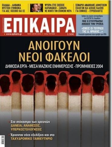 epikiara1