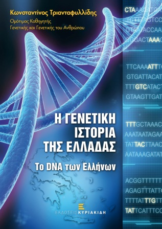 Η αποκωδικοποίηση του DNA καταρρίπτει και το ναζιστικό παραμύθι του ινδοευρωπαϊσμού.